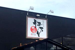 伊万里ちゃんぽん 佐久野沢店 店舗写真