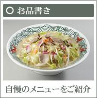 お品書き・メニュー紹介