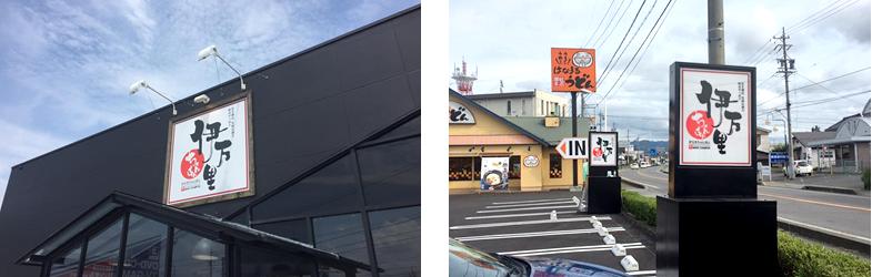 伊万里ちゃんぽん 佐久野沢店 店舗写真 長野県