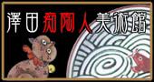 三浦市三崎 日本料理 蔵 ランチ