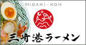 三浦市 三崎 ラーメン 濃厚魚介豚骨 ちゃんぽん