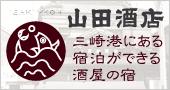 山田酒店 三浦市三崎 酒屋 宿 宿泊