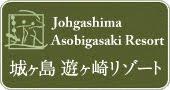 神奈川県三浦市三崎,城ヶ島,遊ヶ崎リゾート