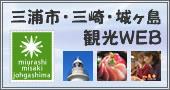 三浦、三崎、城ヶ島、観光WEB、名所、動画