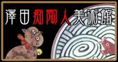 痴陶人美術館,伊万里焼,三崎