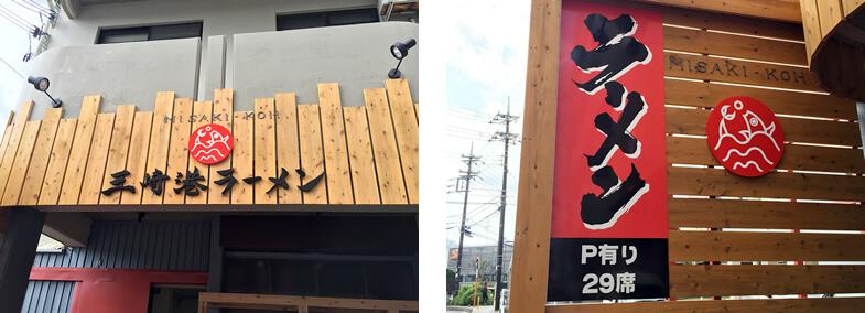 三崎港ラーメン 沖縄おもろまち店 看板 駐車場