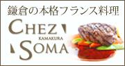 鎌倉市大船のフランチレストラン フランス料理
