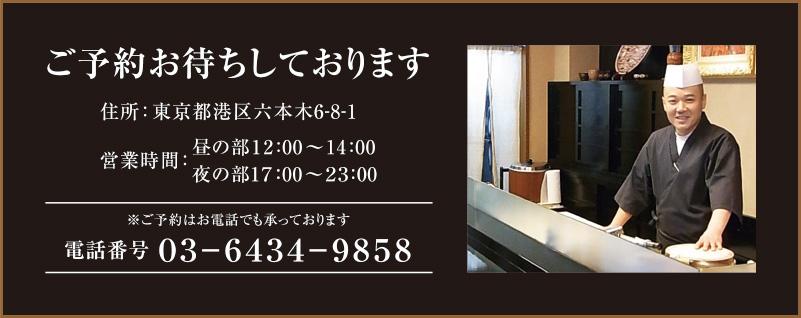 六本木 会席料理 接待 デート お祝い 誕生日