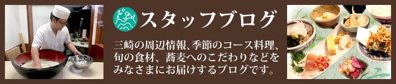 手打蕎麦 葉山商店 スタッフブログ