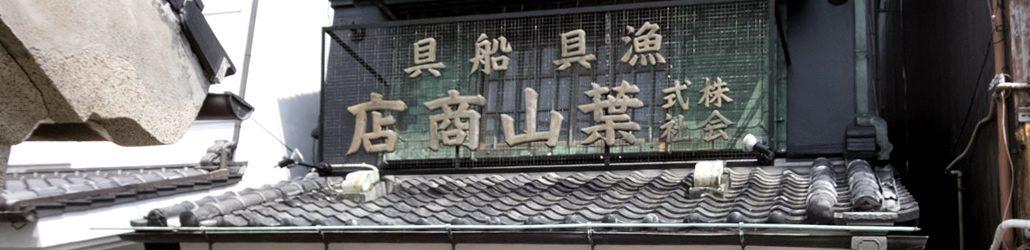 三浦市三崎 蕎麦屋 そば 葉山商店 看板