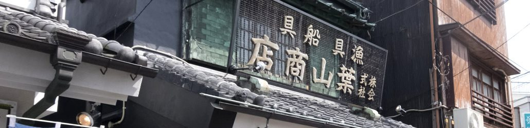 三浦市三崎 蕎麦屋 そば 葉山商店 看板2