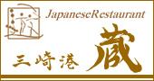 日本料理,三崎,ランチ,三浦,蔵
