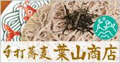 手打ち蕎麦 葉山商店 三浦市 三崎 ランチ